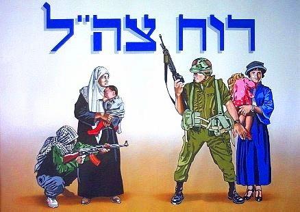 Israeli propaganda, describing themselves as protecting civilians while Hamas use them as human shields