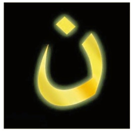 "Arabic lettetr for ""N"", signifying Christians"